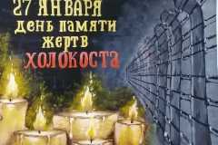Korzhikova-Kseniya-Den-pamyati-zhertv-Holokosta