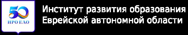 Институт развития образования Еврейской автономной области