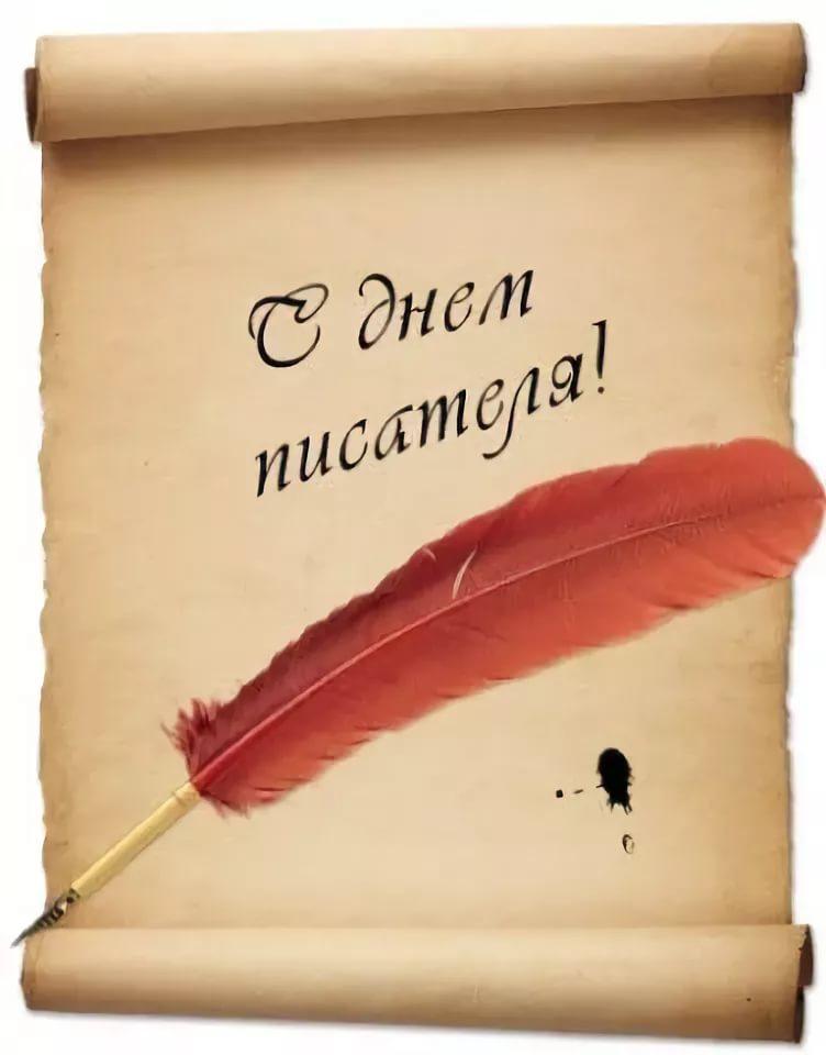 Для, открытка с днем писателя